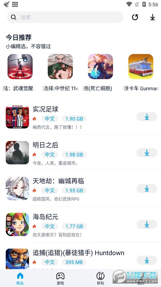 淘气侠V1.5.4 官方最新版截图0
