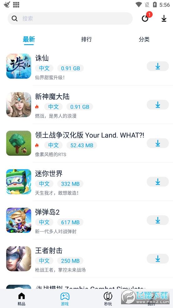 淘气侠V1.5.4 官方最新版截图1