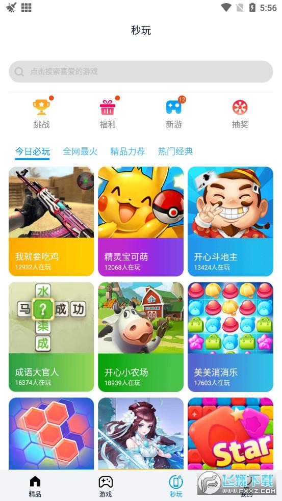 淘气侠V1.5.4 官方最新版截图2
