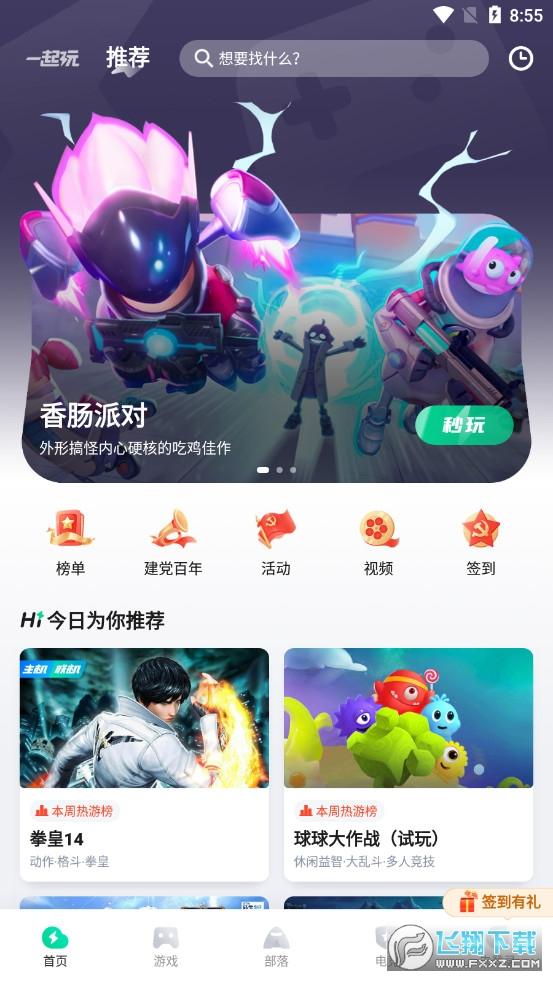 咪咕快游v3.13.1.1 官方最新版截�D0