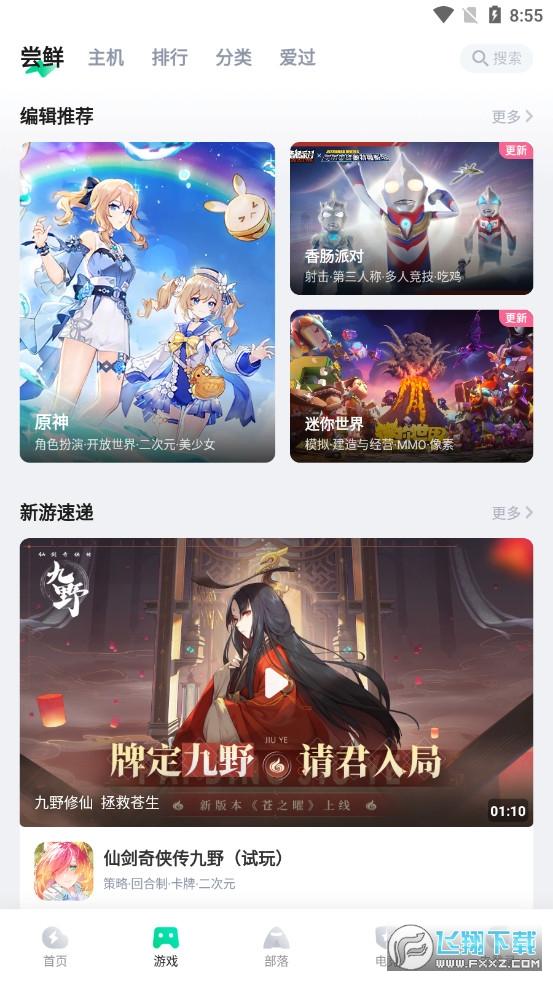 咪咕快游v3.13.1.1 官方最新版截�D1
