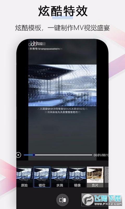 小白视频剪辑免费appv1.8.0最新版截图0