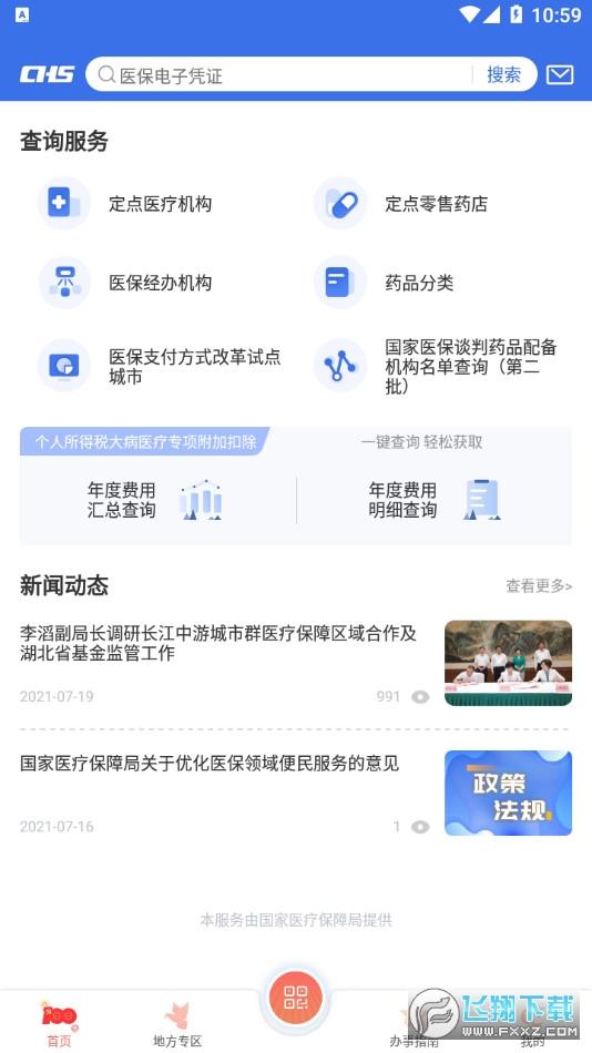 ��家�t保服�掌脚_app安卓版v1.3.3 官方最新版截�D0