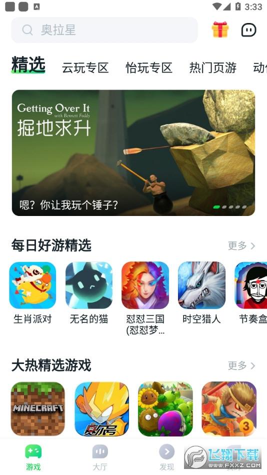 870游��V1.2.2.4 官方最新版截�D0