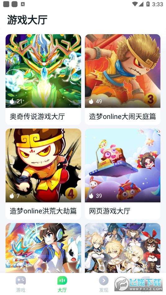 870游��V1.2.2.4 官方最新版截�D1