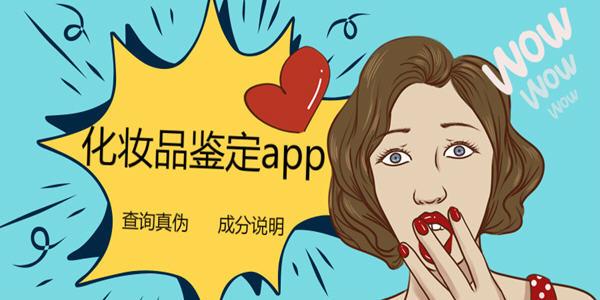 化妆品鉴定app_化妆品鉴定真假app哪个好用