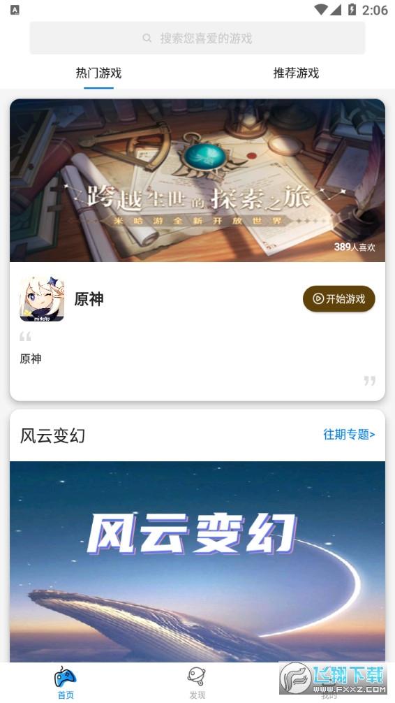 集游社V3.2.0 官方最新版截图0