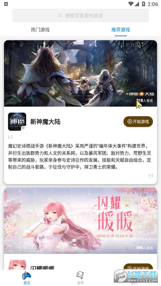 集游社V3.2.0 官方最新版截图1