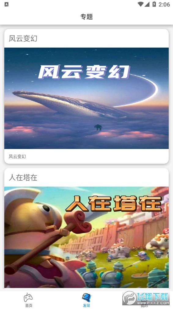 集游社V3.2.0 官方最新版截图2
