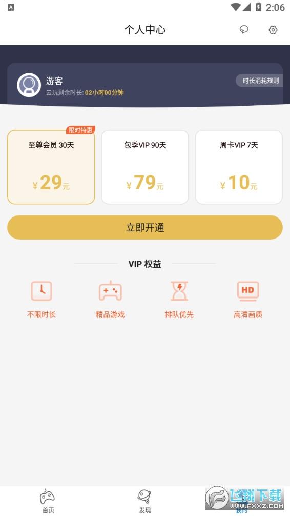 集游社V3.2.0 官方最新版截图3