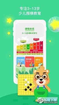 弈小熊围棋app