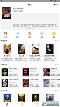 独阅读小说app