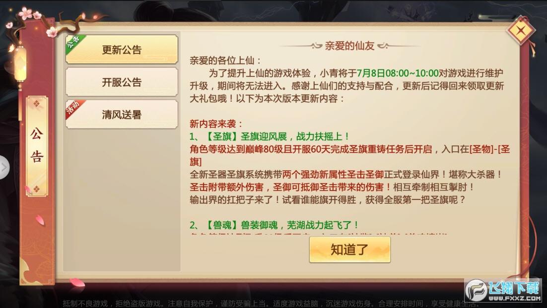嗜魂online手游1.1.7截图3