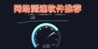 网络测速软件推荐