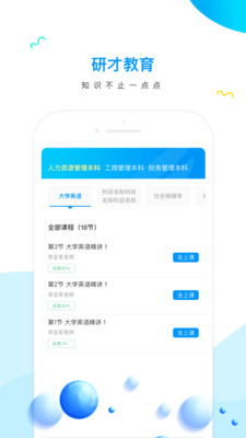 研才教育app1.2.2安卓版截图2