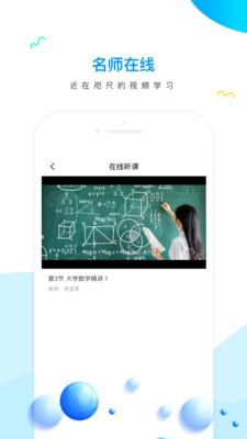 研才教育app1.2.2安卓版截图1