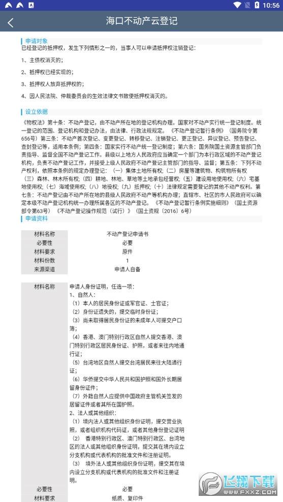 海口不动产云登记平台appv1.0官方版截图1