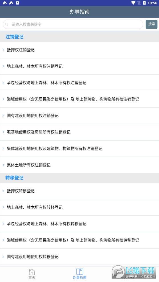 海口不动产云登记平台appv1.0官方版截图3