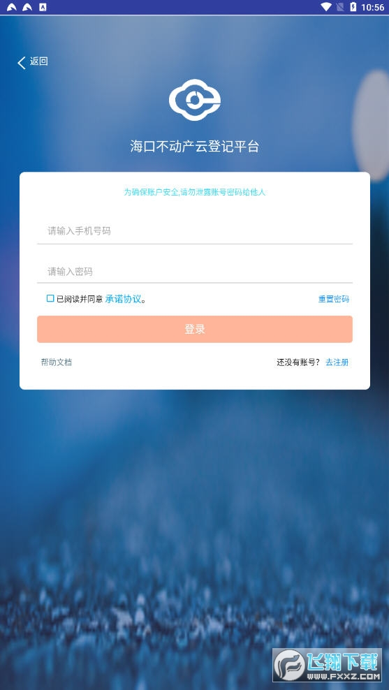 海口不动产云登记平台appv1.0官方版截图0