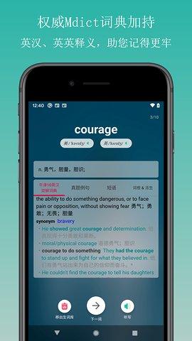 背背单词app1.1.1安卓版截图1