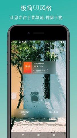背背单词app1.1.1安卓版截图3