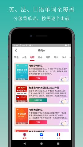 背背单词app1.1.1安卓版截图2