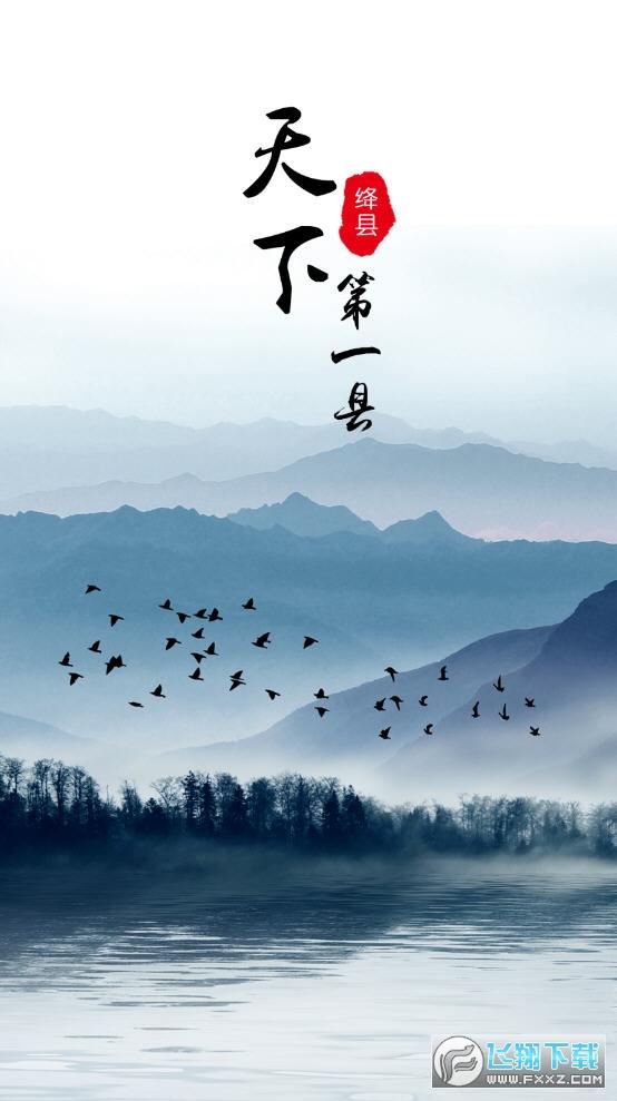 绛县融媒appv1.5.5安卓版截图3