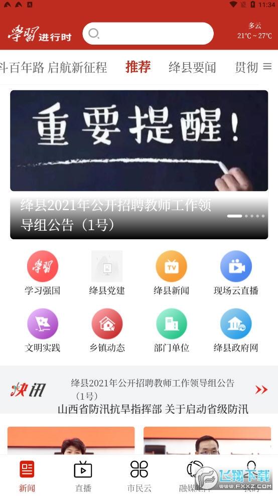 绛县融媒app