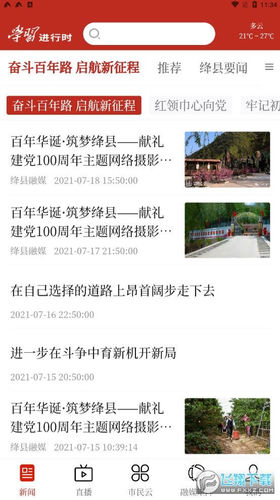 绛县融媒appv1.5.5安卓版截图0