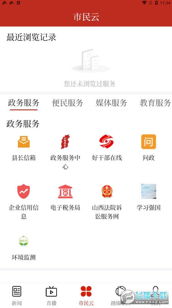 绛县融媒appv1.5.5安卓版截图1
