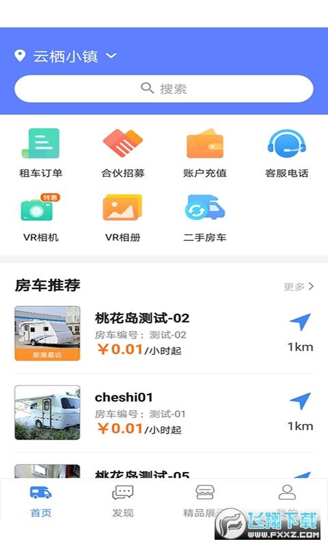 房车游居者appv1.3.6免费版截图0