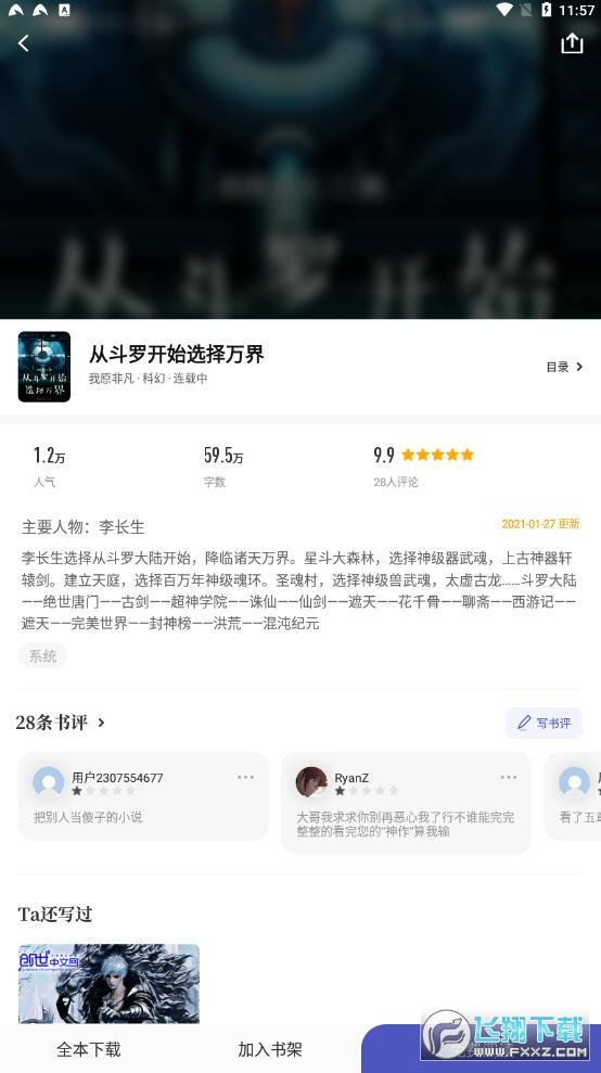 燃文阁app1.2.0安卓版截图2