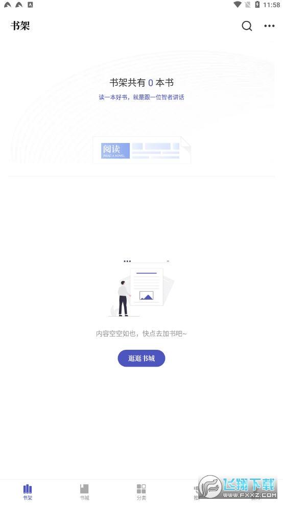 燃文阁app1.2.0安卓版截图3