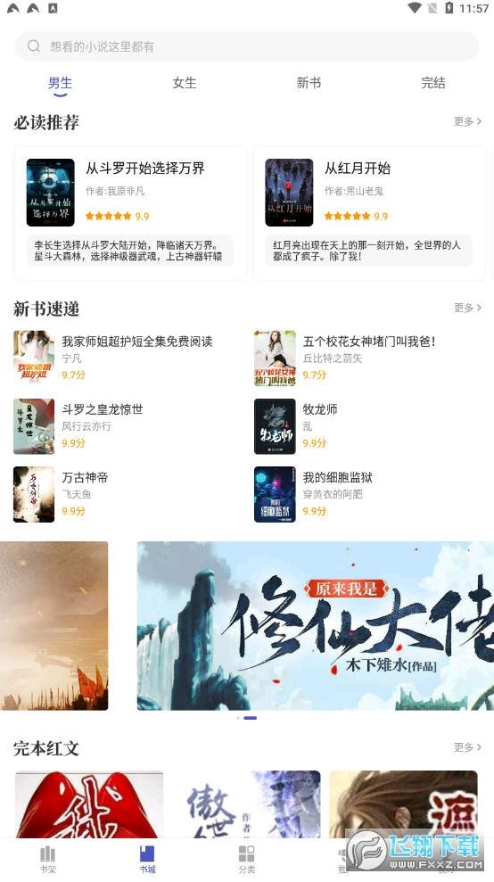 万能小说阅读器app
