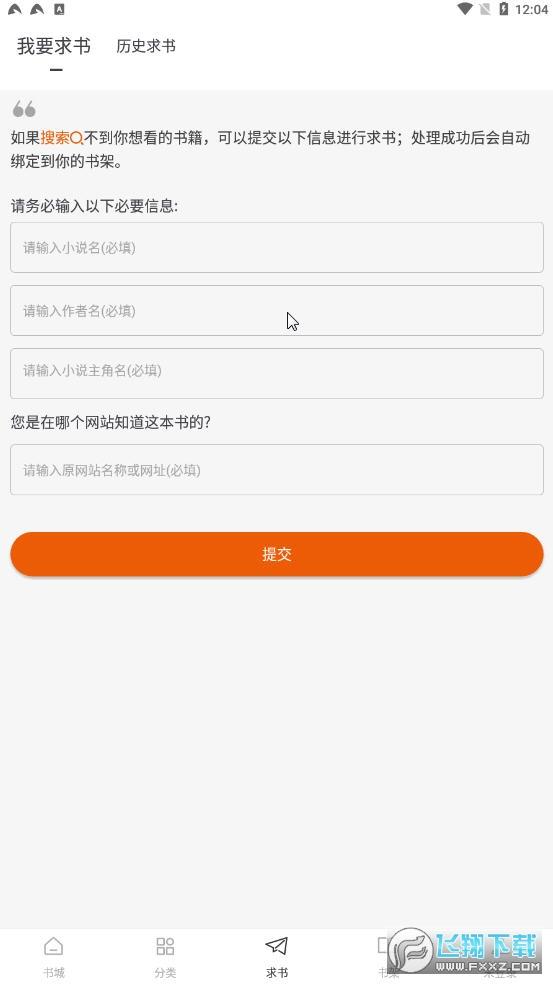 万能小说阅读器appv1.0.0安卓版截图1
