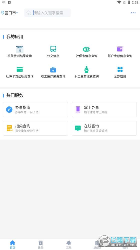 欢营办app
