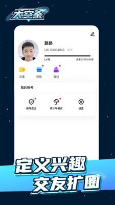 太空杀极速版app10.21.2截图0