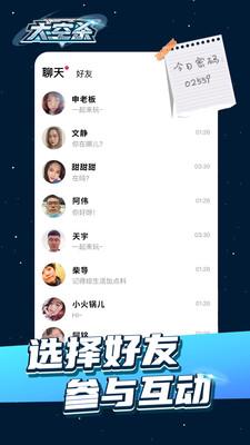 太空杀极速版app10.21.2截图2