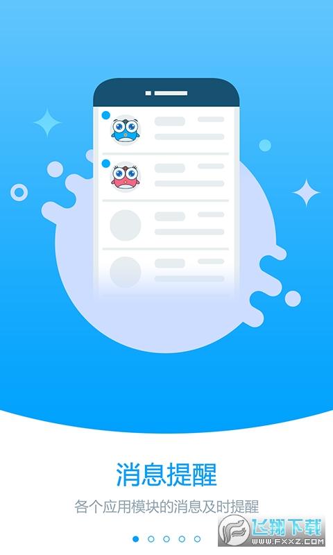 职教未来校园app