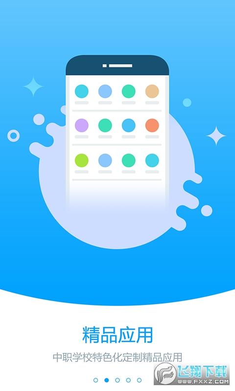 职教未来校园appv2.3.9安卓版截图0