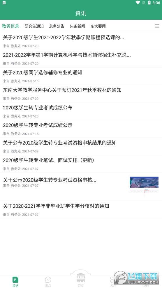 东大信息化手机版v2.1.6截图0
