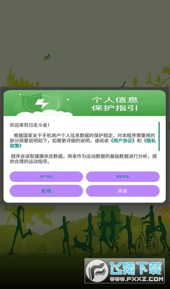 日走斗金红包版v1.3.0最新版截图0