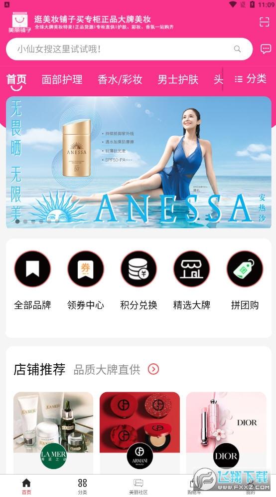 美���子app2.2.1官方版截�D1