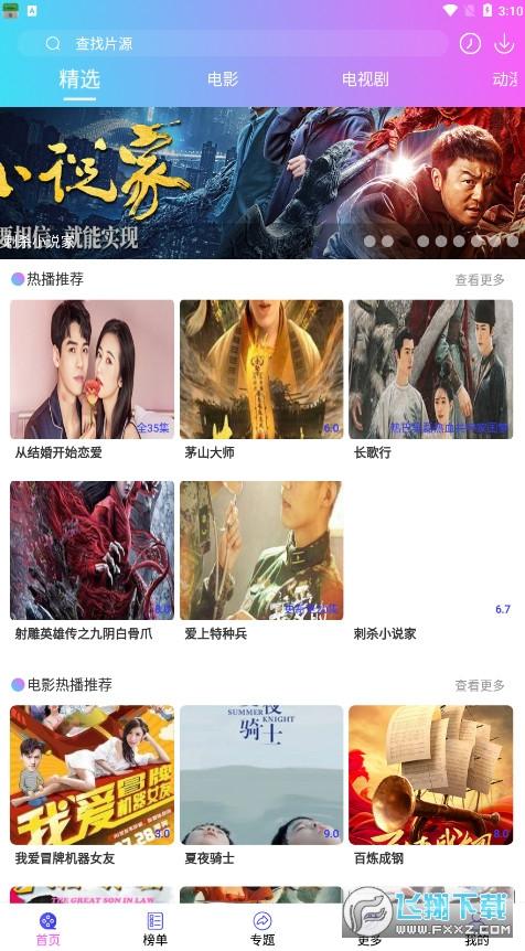 鑫月��l免�V告版v4.3.1清爽版截�D0