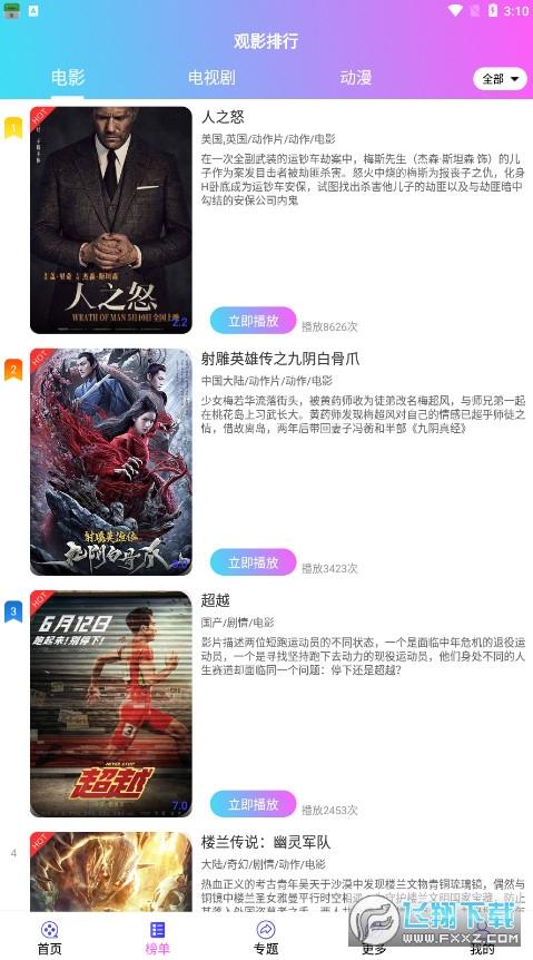 鑫月��l免�V告版v4.3.1清爽版截�D1