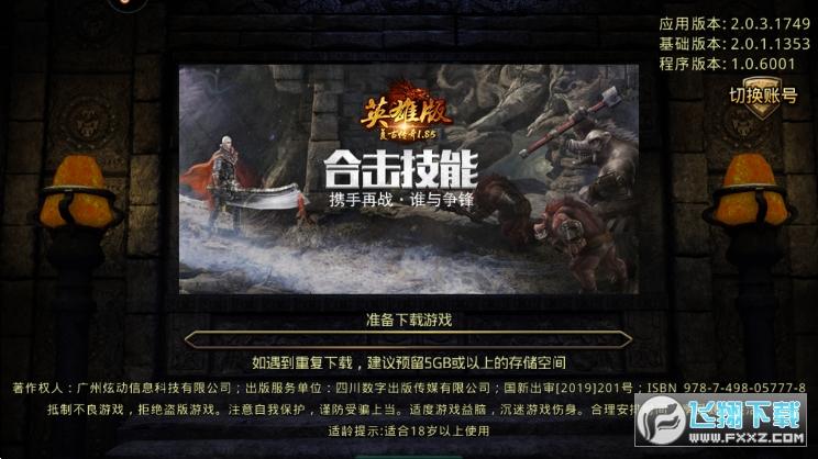 红月战神英雄定制版1.0.6001截图0