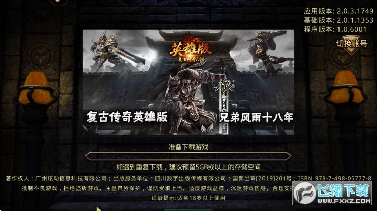 红月战神英雄定制版1.0.6001截图1