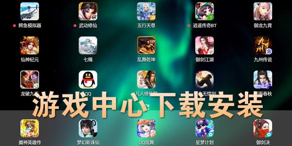 游戏中心下载安装-游戏中心下载安装免费_手机游戏中心下载安装