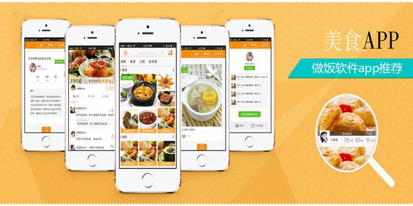做饭软件app推荐_推荐做饭的app_关于做饭的app哪个好
