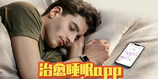 治愈睡眠app哪个好_睡眠app推荐_睡眠app排行榜